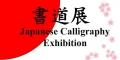 Izlo�ba japanske kaligrafije